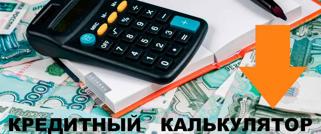 Кредитный калькулятор