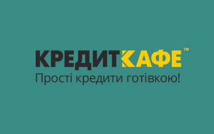 КредитКафе.ua
