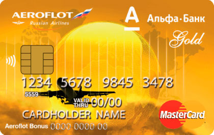 Кредитная карта Альфа-Банк Аэрофлот Gold