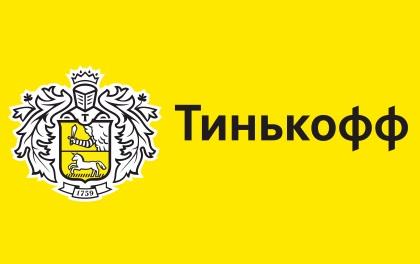 Кредит под залог квартиры Тинькофф Банк