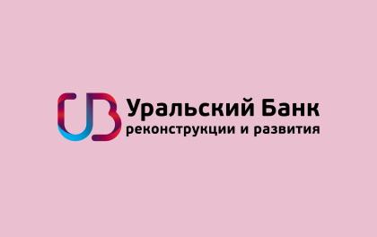 Потребительский кредит Пенсионный УБРиР