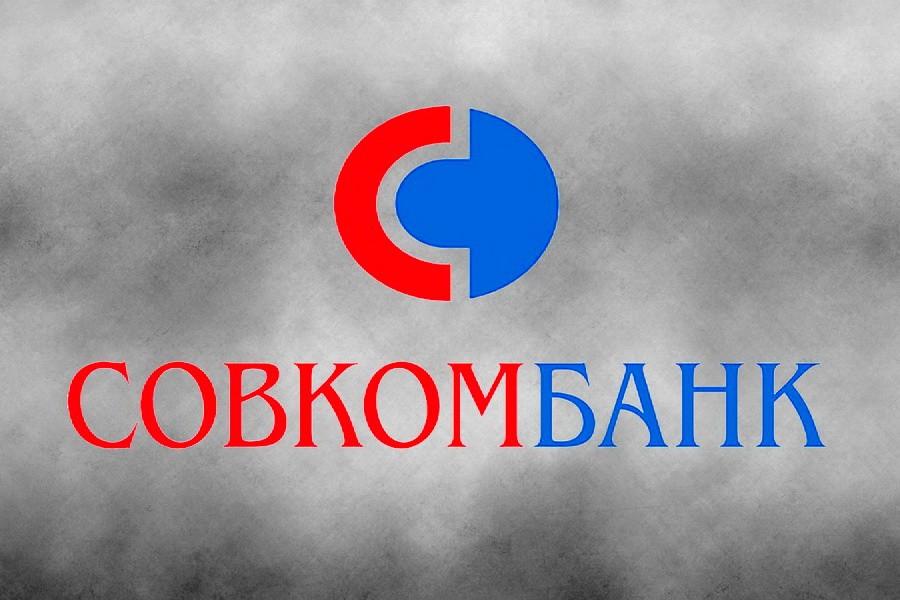 совкомбанк нефтеюганск кредиты проценты