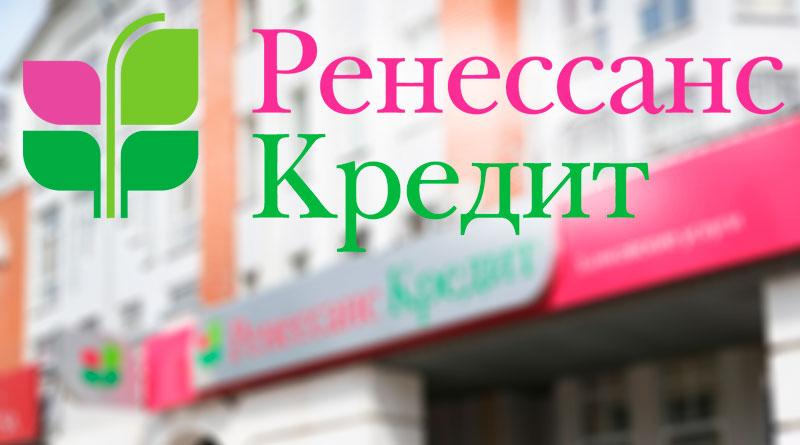 ренессанс кредит красноярск личный кабинетбанки санкт петербурга хоум кредит