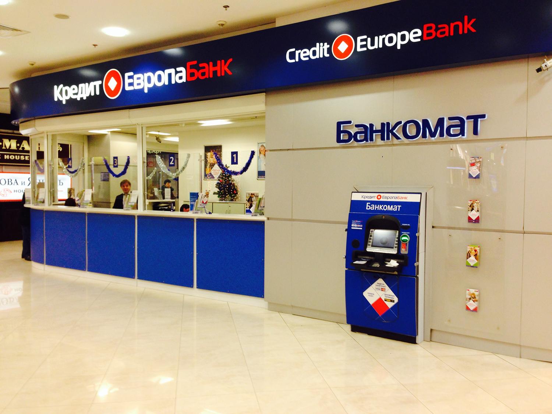 Кредит европа банк жуковский