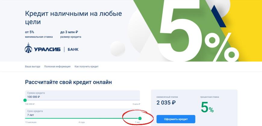 Кредит на 7 лет Уралсиб