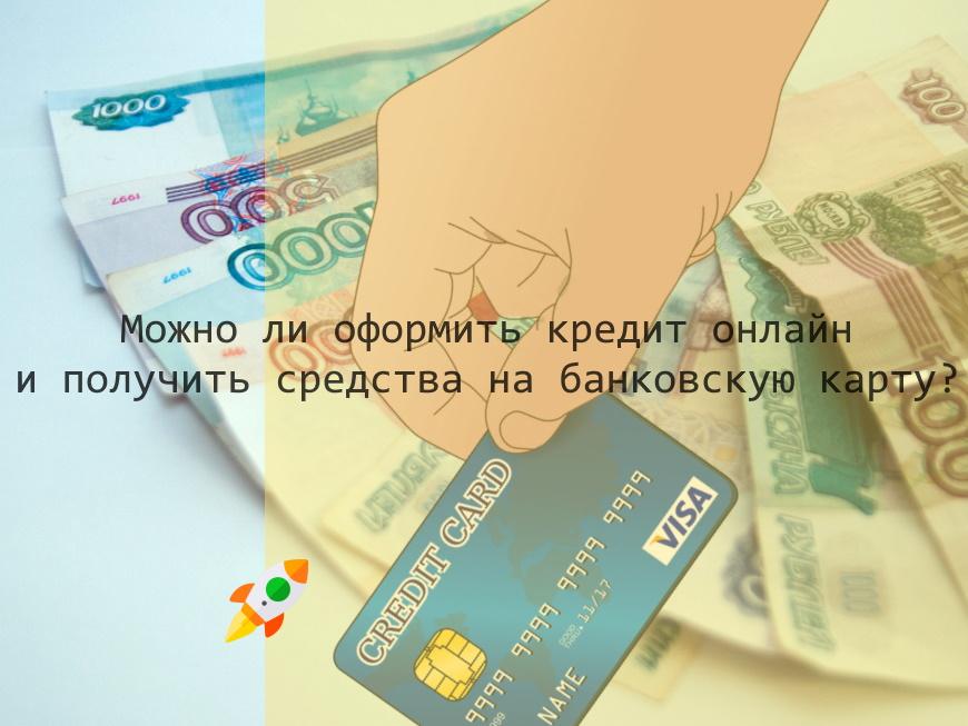Можно ли оформить кредит онлайн и получить средства на банковскую карту