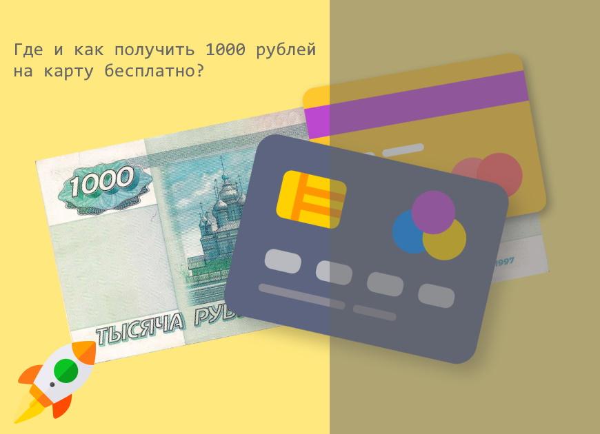 Получить 1000 рублей на карту бесплатно