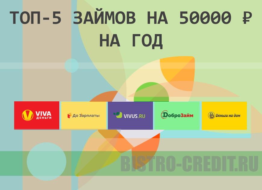 ТОП-5 займов на 50000 рублей на год