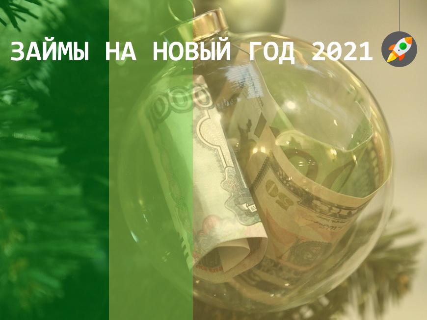 Займы на Новый год 2021